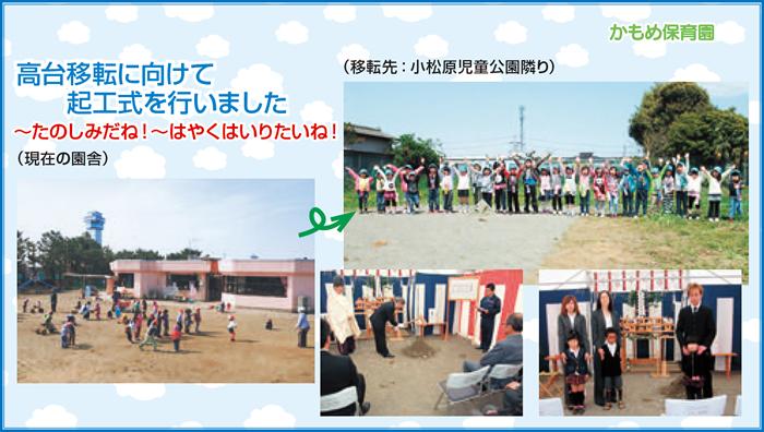 かもめ保育園ホームページ写真